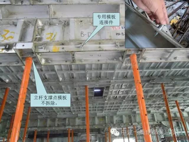 新工艺新技术也要学起来,铝模施工技术全过程讲解_31