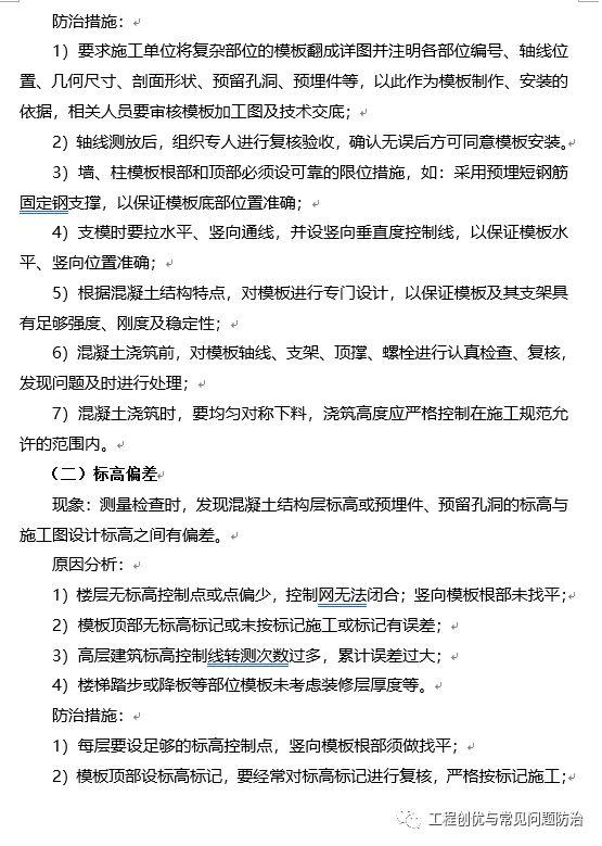 建筑工程质量通病防治手册(图文并茂word版)!_18