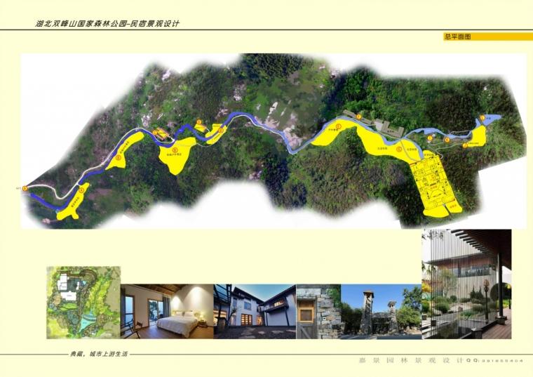 双峰山民宿景观设计-初步构思