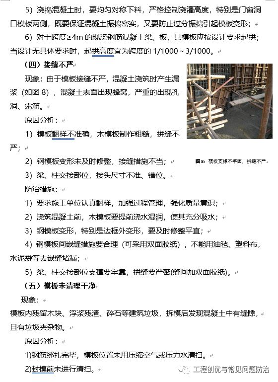 建筑工程质量通病防治手册(图文并茂word版)!_20