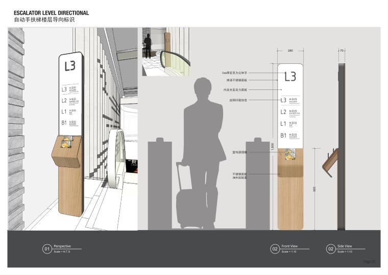 三迪中心商场设计施工图(附效果图+标识设计方案+SU草图模型+深化设计方案+概念设计方案)-22