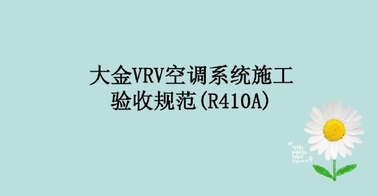 大金VRV空调系统安装施工验收规范培训PPT(48页)