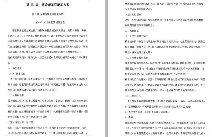 西湖环湖南线景区建设施工组织设计方案文本(64页)