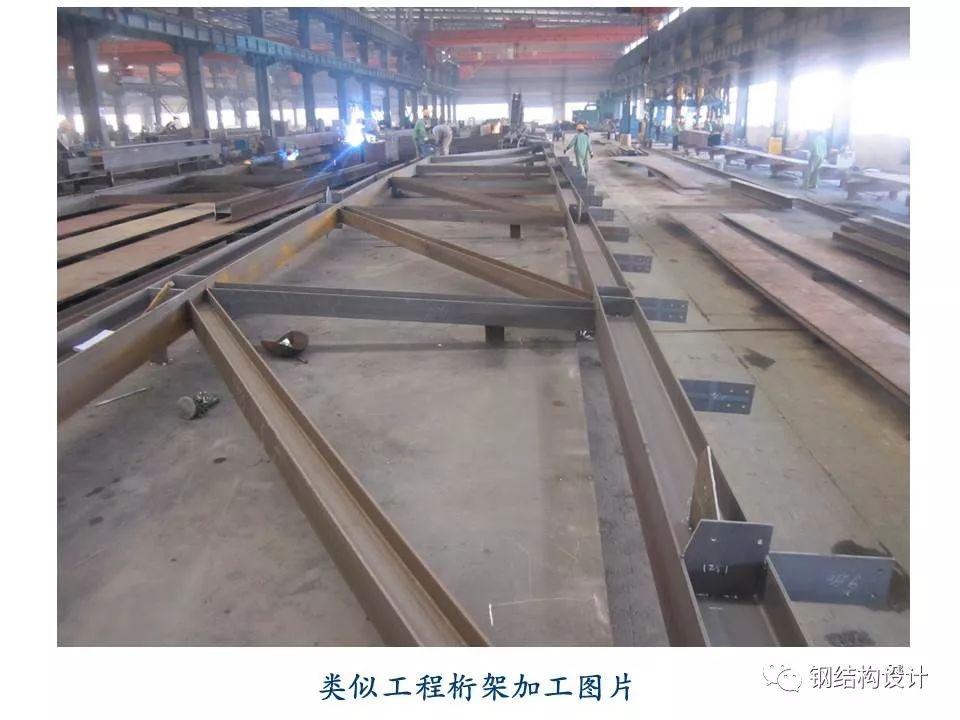 某厂房钢结构制作、安装方案(值得收藏)_28
