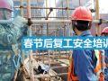 春节后复工安全培训丨PPT