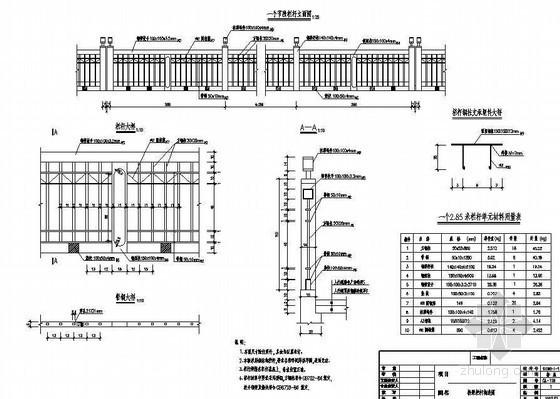 380m中承式钢管混凝土系杆拱桥桥梁拦杆构造节点详图设计