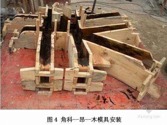 仿古建筑钢筋混凝土仿木预制装饰构件制作安装施工工法