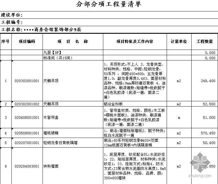 安徽某商务会馆建安工程招标清单(2009-5)