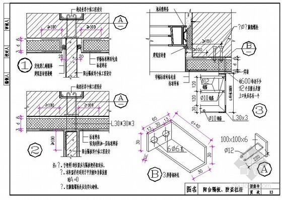 聚苯板外墙外保温阳台隔板、防盗栏杆做法图