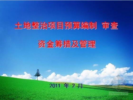土地开发整理预算管理(部委专家解读)