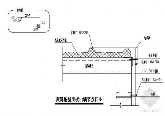 聚氨酯屋面板山墙节点详图4