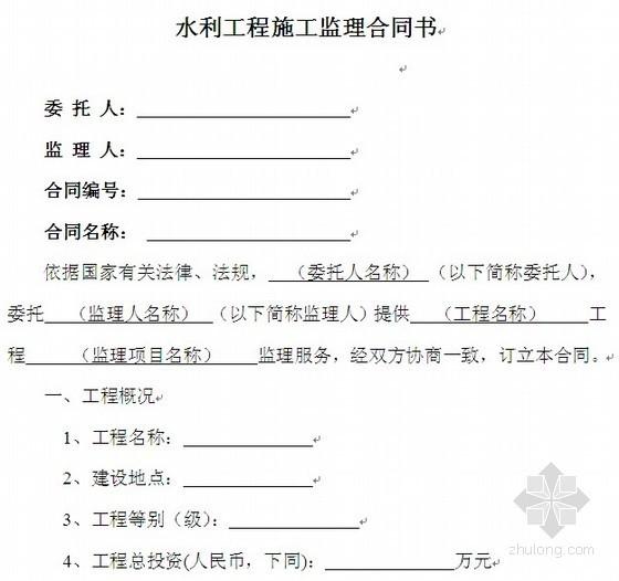 水利工程施工监理合同范本(2007版)