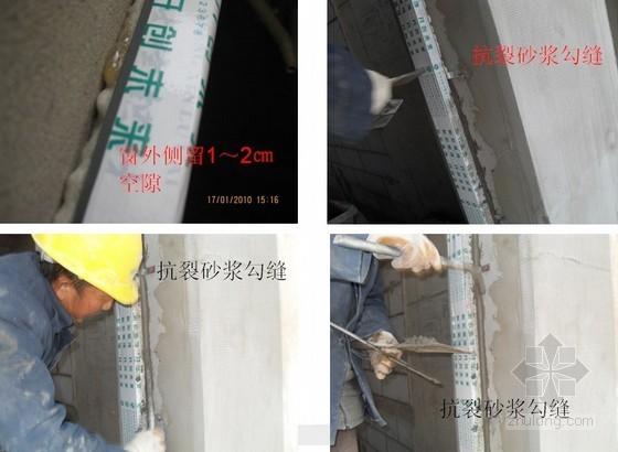 门窗安装施工工艺标准化做法实例(图文并茂)