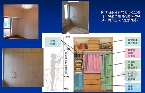 住宅工程批量精装修设计与施工管理培训讲义