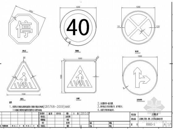 人行横道、限速、禁停标志版面设计cad详图