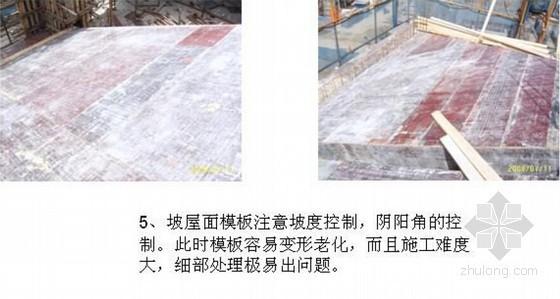 建筑工程施工质量与管理控制要点(附图)