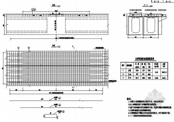 预应力混凝土空心板桥面连续钢筋布置节点详图设计