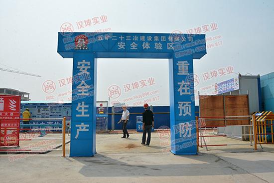 建筑工地安全体验区,施工安全行为体验馆制作标准和方法