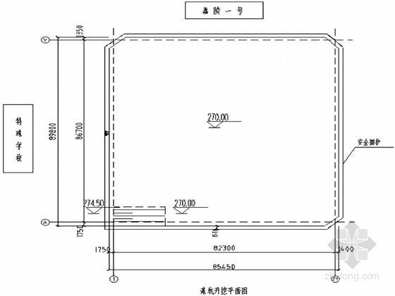 [四川]住宅楼基坑放坡开挖施工及安全文明施工措施