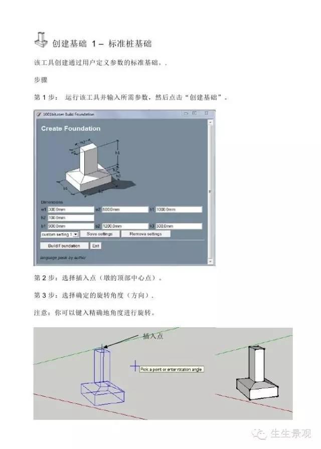 最全SketchUp建筑小插件_58
