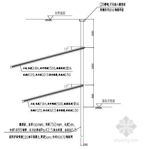 [北京]微型桩复合土钉墙基坑支护施工方案(含计算书及图纸)