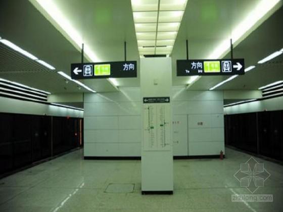 [辽宁]地铁地下双层岛式车站及区间工程投标施工组织设计311页(盖挖暗挖矿山法)