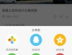 Android分享选择界面案例分析