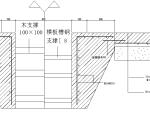 公共服务中心支护工程地下连续墙施工工艺