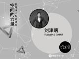 刘津瑞《FLOWING CHINA》——《空间的力量》室内设计系列讲座第3期