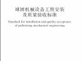 GBT 50551-2018 球团机械设备工程安装及质量验收标准