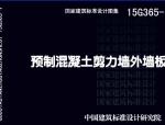 15G365-1_预制混凝土剪力墙外墙板免费下载