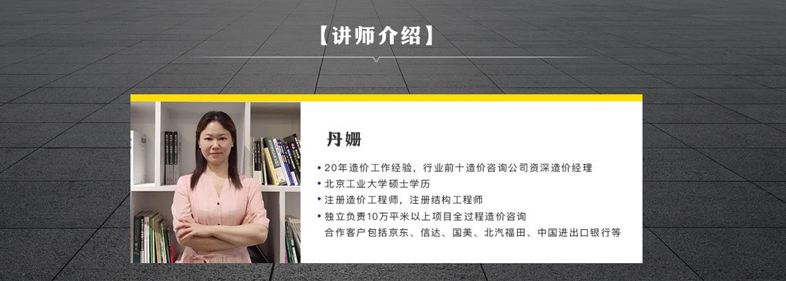 丹姗老师-土建造价实战训练营老师