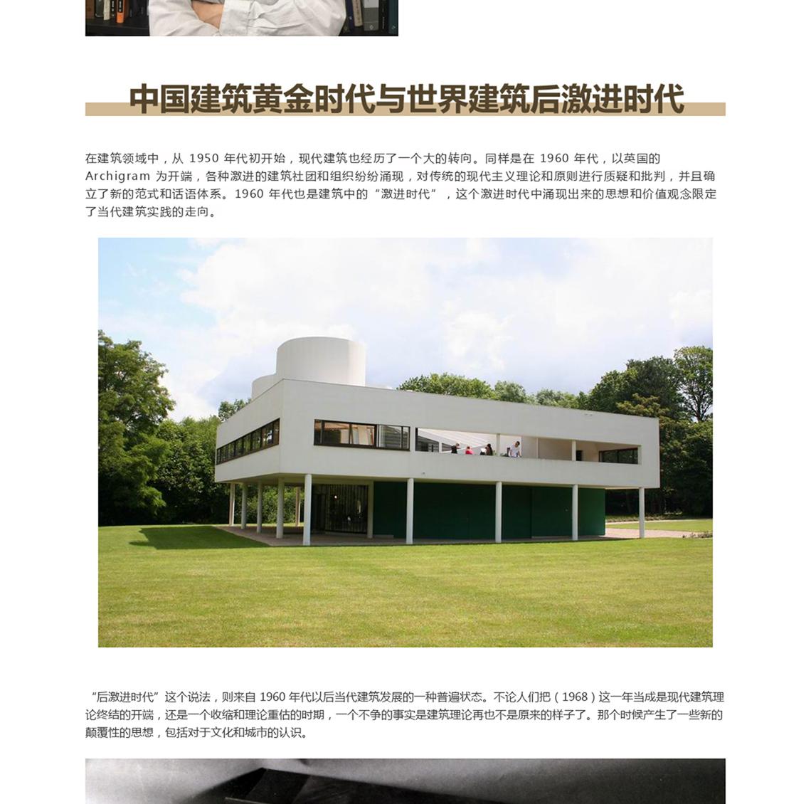 中国建筑的黄金时代与世界建筑的后激进时代