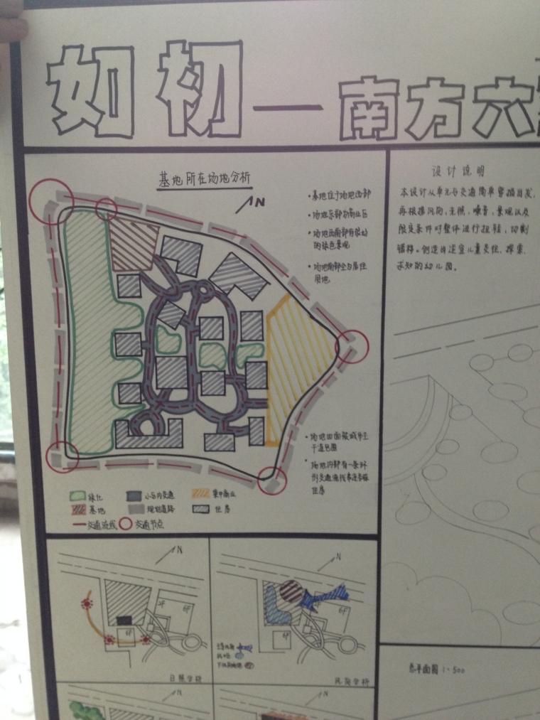 南方六班幼儿园设计_3