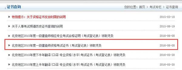 北京2015年一级建造师合格证书开始领取