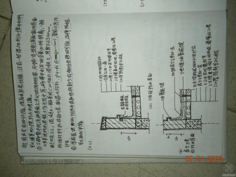 建筑构造复习资料(重点笔记+华工课堂拍摄笔记)_46
