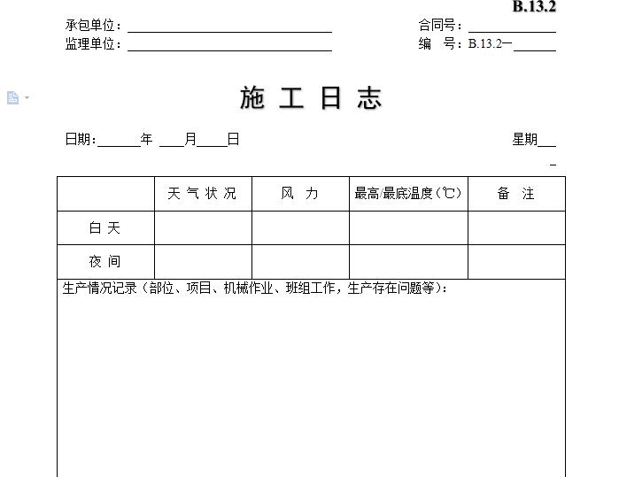 [B类表格]施工日志