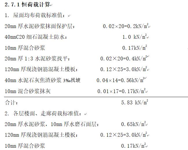 【南通大学】毕业设计论文—土木工程计算书正式稿_4