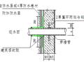 框架结构工程防渗漏方案