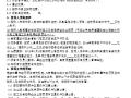 [全国]PPP-模式建设招标文件(共70页)