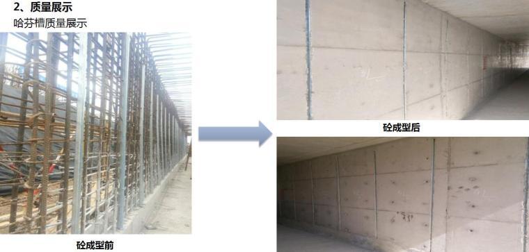 六盘水综合管廊PPP项目现场进展及质量安全汇报-质量展示