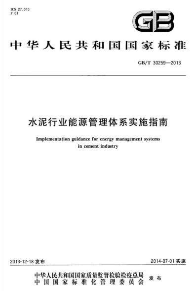 GBT 30259-2013 水泥行业能源管理体系实施指南