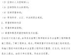 土建工程监理规划范本(共48)
