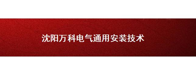 [沈阳]万科集团建筑电气通用技术标准