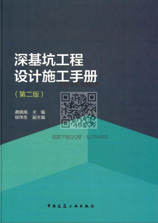深基坑工程设计施工手册(第二版)_4
