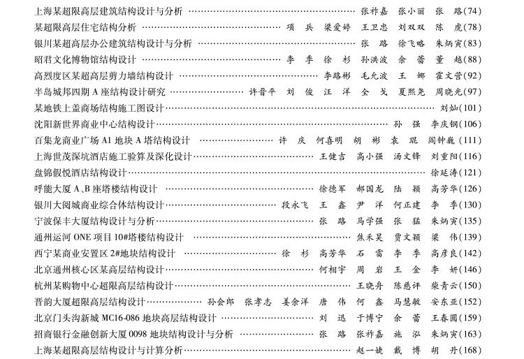 第六届全国建筑结构技术交流会论文集(下)