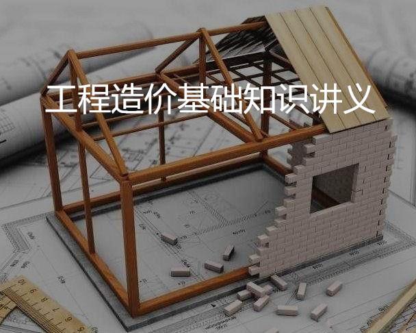 建设工程造价基础知识讲义(工程计价与计量)