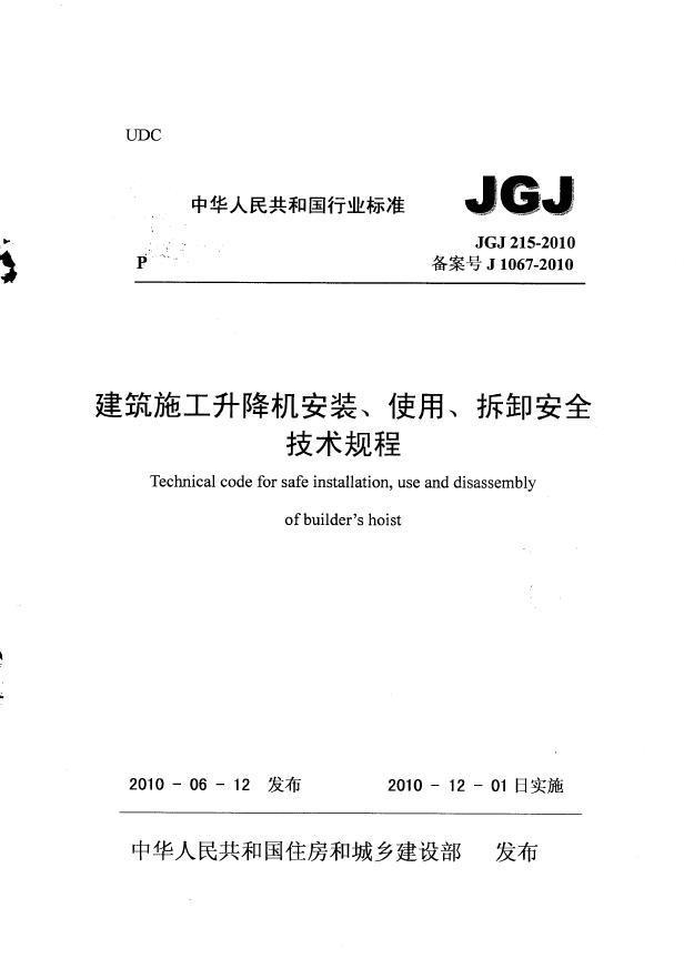 JGJ 215-2010《建筑施工升降机安装、使用、拆卸安全技术规程》