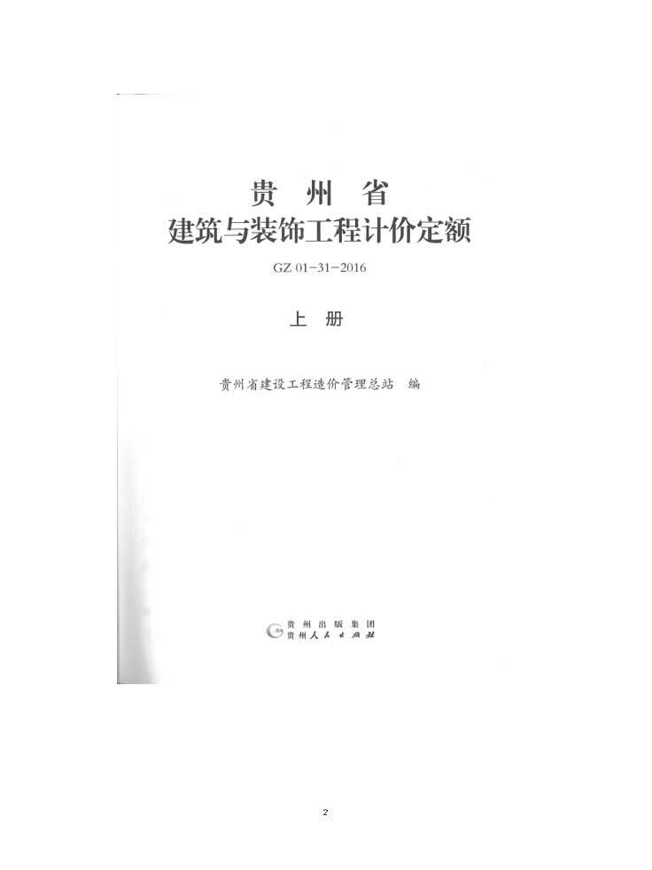 GZ01-31-2016贵州省建筑与装饰工程计价定额(上册)
