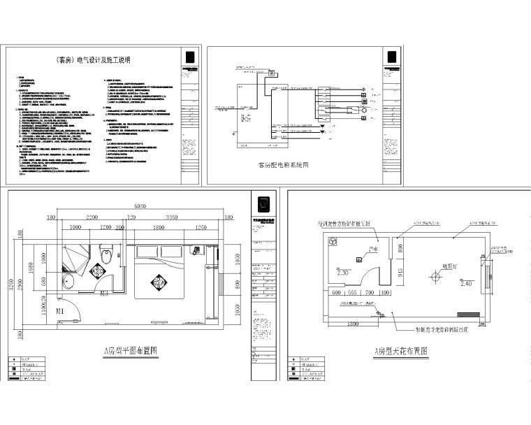 7天连锁酒店标准电气施工图